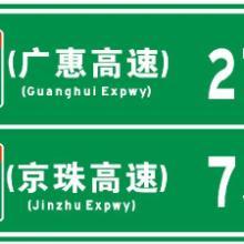 供应东莞交通工程部门专业使用道路标牌,南城高速公路热溶标线厂家批发