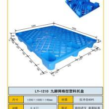 供应北京轻型塑料托盘
