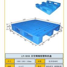 供应塑料托盘厂,北京塑料托盘厂