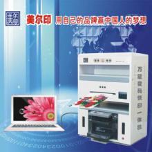 美尔印多功能数码印刷机可印票据批发