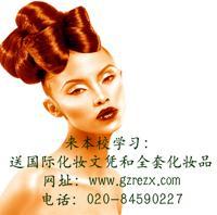 广州瑞恩美容美发培训学校美容美发培训趋势彩妆发型师批发