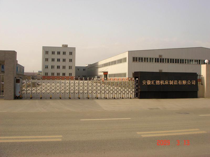安徽汇德机床制造有限公司