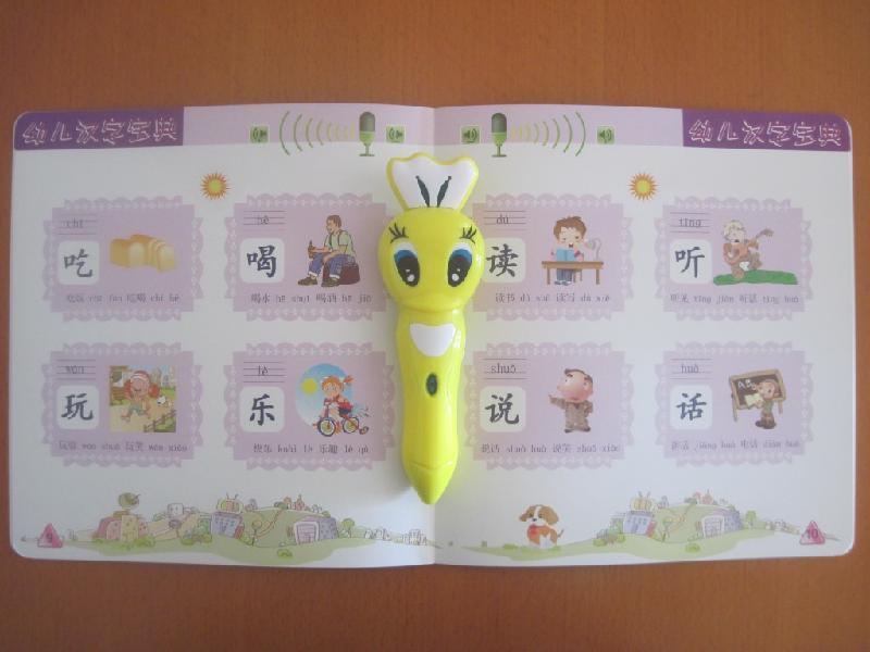 圳市伯诗乐幼教科技有限公司生产供应点读笔