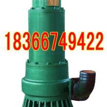 供应优质铸铁潜水泵 矿用排沙潜水电泵  矿用隔爆排污泵