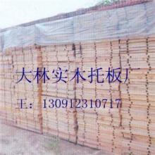 水泥砖托板/辽宁水泥转托板/辽宁水泥砖托板批发价格 大林托板图片