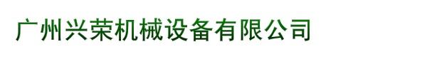 广州兴荣机械设备有限公司