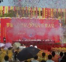 赣州庆典,赣州庆典公司,赣州专业庆典公司图片
