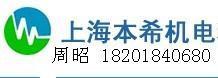 上海本希机电科技有限公司市场九部