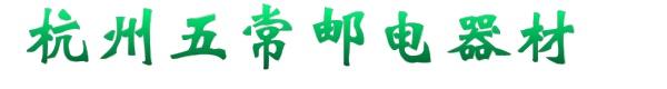杭州五常邮电器材