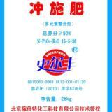 供应山东冲施肥/供应/直销商电话0539-6263456