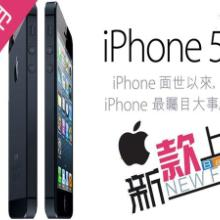 供应iphone5批发