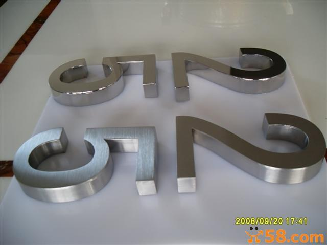 供应精品不锈钢字加工
