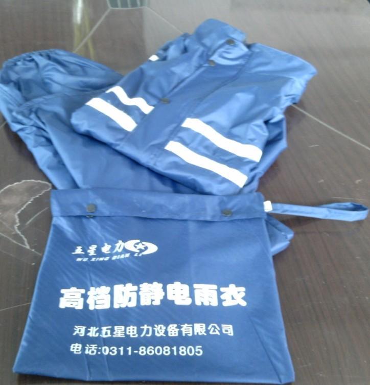 雨衣··套装雨衣1