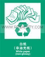 环保标识安全标识白纸