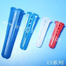 供应塑料膨胀管、鱼形膨胀管、塑料胀管