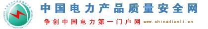 中国电力产品质量安全网网路部