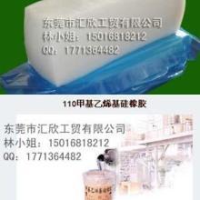 供应110甲基乙烯基硅橡胶混炼硅胶像生胶批发