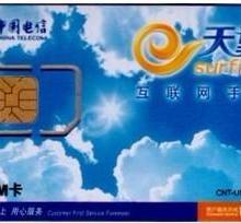 供应SIM卡