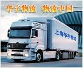 上海托运公司 华宇托运公司 华宇物流托运公司 上海电话