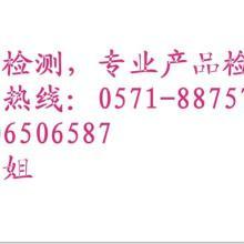 供应杭州办理汽车用涂层检测/化学处理层检测