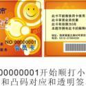 PVC卡VIP卡磁条卡条码卡图片