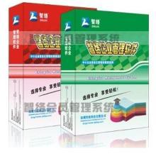 河南郑州连锁会员管理系统、连锁店铺管理软件批发