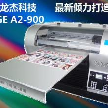 供应塑胶外壳彩色喷绘机