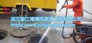 武汉祖国管道疏通清洗工程有限公司