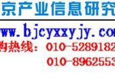 北京产业经济信息研究院简介