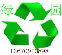 佛山市绿园金属废料回收公司