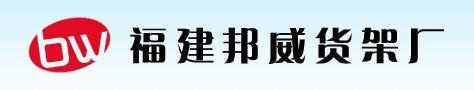 福建邦威货架设备公司