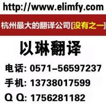 供应杭州阿拉伯语翻译公司