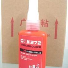 供应防城港胶水厂 广粘272胶水 红色螺丝胶水 耐高温胶水