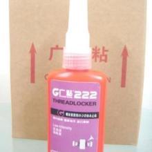 惠州胶水厂 广粘222紫色螺丝胶水 电子胶水