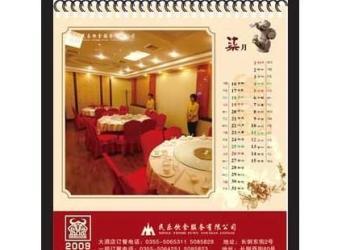 2012合肥广告台历定做图片