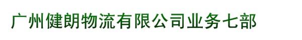 广州健朗物流有限公司业务七部