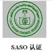 灭蚊灯SASO认证电蚊拍SASO认证图片
