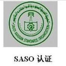供应离子感烟报警器SASO检测认证批发