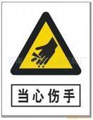 供应安全标牌汽车标牌