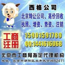 供应专业大额增资北京大额增资