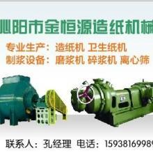 供应造纸制浆设备纸机配件-金恒源制造