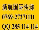 供应台湾快递,台湾专线,台湾海运