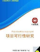 供应诊断试剂项目可行性研究报告批发