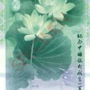 中国银行100周年澳门荷花纪念钞图片