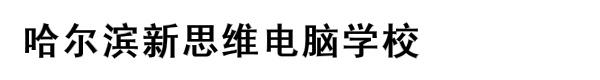 哈尔滨新思维电脑学校