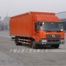 供应东风厢式货车厂家直销,东风厢式货车DFL5080XXYB2报价