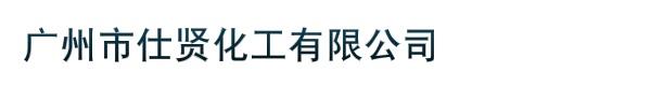 广州市仕贤化工有限公司