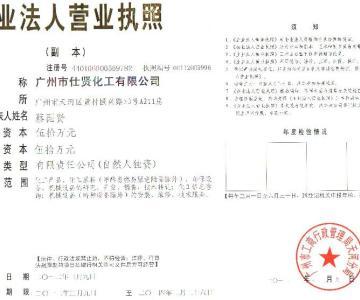 供应广州仕贤化工有限公司,020-82551400,蔡国贤图片