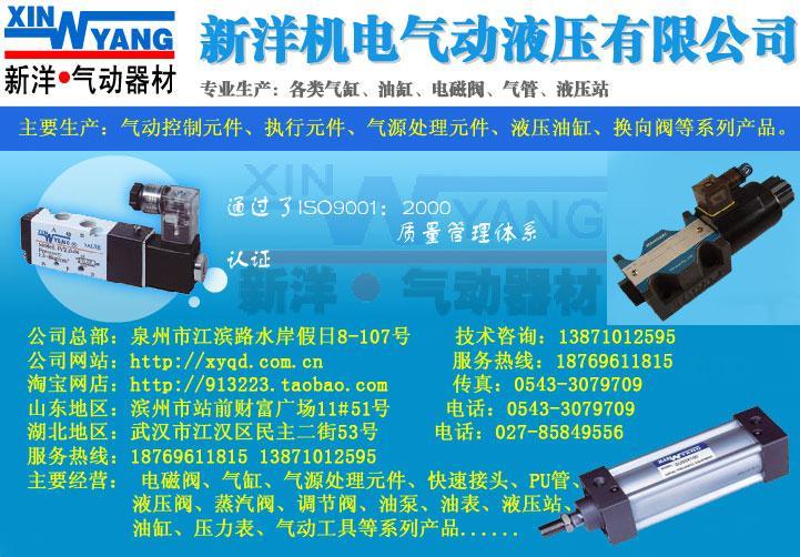 新洋机电气动液压有限公司
