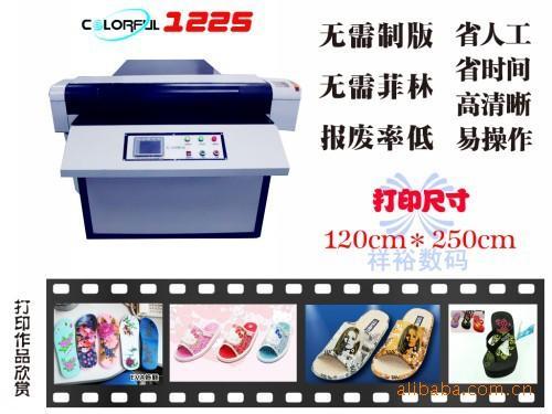 供应鞋材(鞋材辅料)EVA皮革纺织等数码喷墨打印机